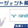 ランスタッド(randstad)の評価と特徴は?評判と口コミも紹介|転職エージェント
