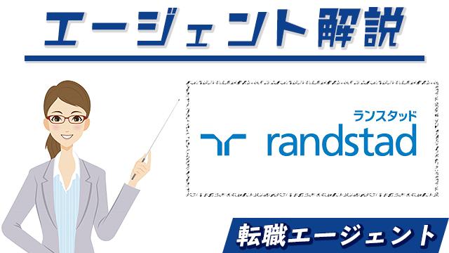 ランスタッド(randstad)の評判や特徴は?|転職エージェント
