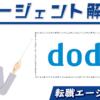 doda(デューダ)の評価と特徴は?評判と口コミも紹介|転職エージェント