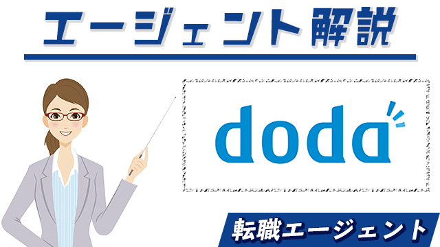 doda(デューダ)の評判や特徴は?|転職エージェント