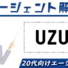 UZUZ(ウズウズカレッジ)の評価と特徴は?評判と口コミも紹介|20代向けエージェント