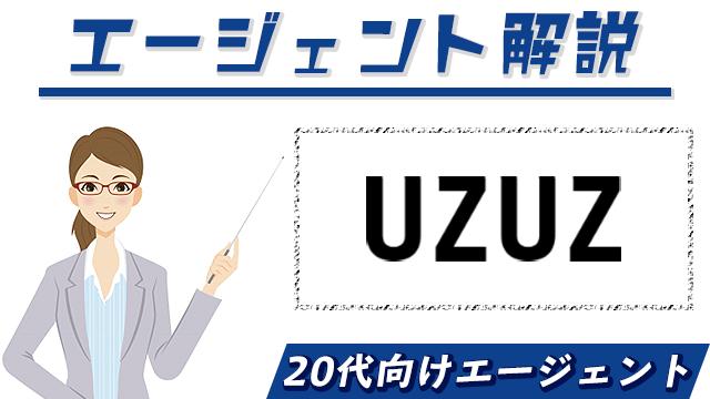 UZUZ(ウズウズカレッジ)の評判や特徴は?|20代向けエージェント