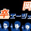 岡山で既卒に強いエージェント!岡山で使えるおすすめ既卒エージェントを紹介