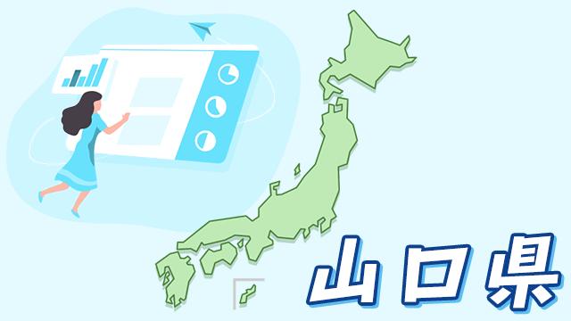 山口県のデータ