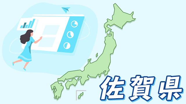 佐賀県のデータ