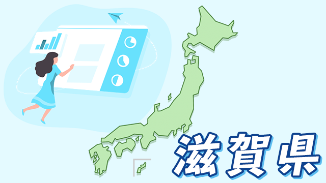 滋賀県のデータ