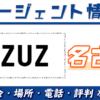 UZUZ(ウズウズカレッジ)名古屋で使える?|料金・場所・電話・評判