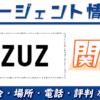 UZUZ(ウズウズカレッジ)関西で使える?|料金・場所・電話・評判