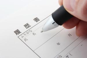 就職、転職活動における履歴書の作成方法と書き方のポイント