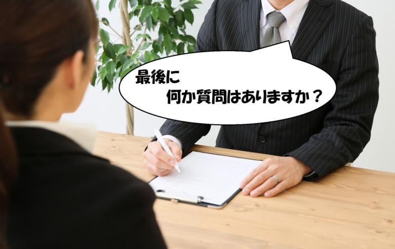 面接最後の「何か質問はありますか?」に逆質問をして熱意をみせる必要はない!