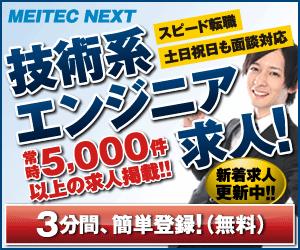 エンジニア/プログラマー向け転職エージェントのMEITEC NEXT(メイテックネクスト)
