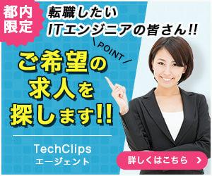 エンジニア/プログラマー向け転職エージェントのTechClips(テッククリップス)