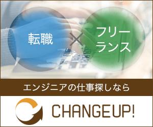 フリーランスエンジニア向け案件紹介・エンジニア向け求人紹介エージェントのCHANGEUP!(チェンジアップ)