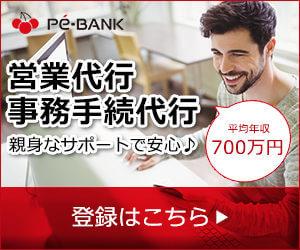 フリーランスエンジニア向け案件紹介・求人紹介エージェントのPE-BANK(ピーイーパンク)