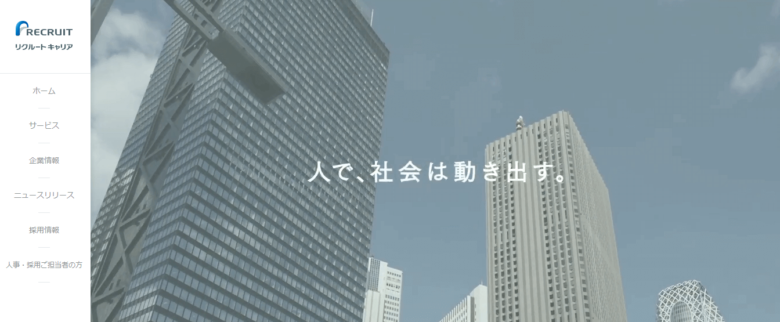 株式会社リクルートキャリア