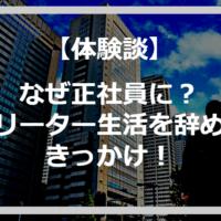 【体験談】なぜ正社員に?フリーター生活を辞めたきっかけ!
