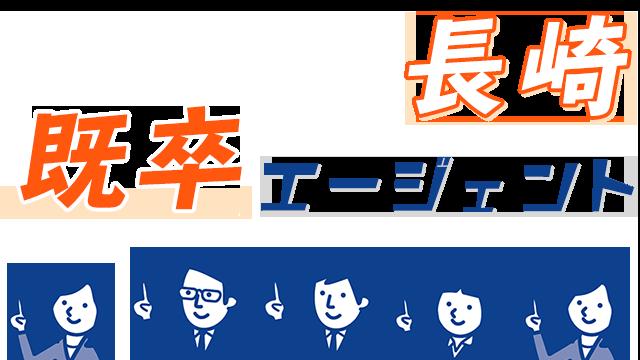長崎で既卒に強いエージェント!長崎で使えるおすすめ既卒エージェントを紹介