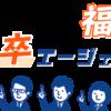 福岡で既卒に強いエージェント!福岡で使えるおすすめ既卒エージェントを紹介