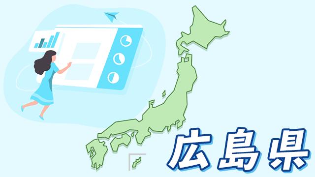 広島県のデータ