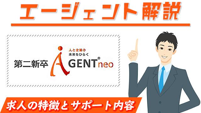 第二新卒エージェントneoの求人の特徴とサポート内容は?担当者に直撃取材!