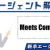 Meets Company(ミーツカンパニー)の評価と特徴は?評判と口コミも紹介|新卒エージェント