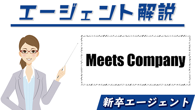 Meets Company(ミーツカンパニー)の評判や特徴は?|新卒エージェント
