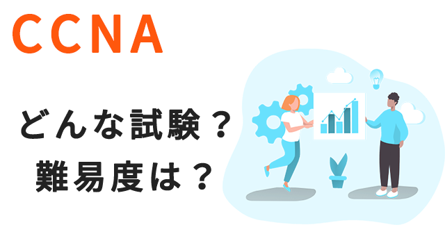 CCNAはどんな試験?難易度は?