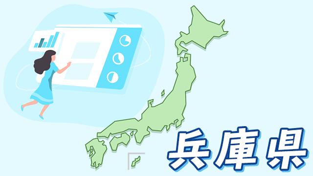 兵庫県のデータ