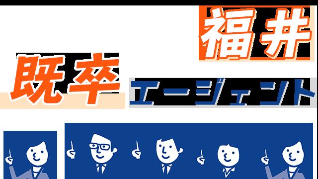 福井で既卒に強いエージェント!福井で使えるおすすめ既卒エージェントを紹介