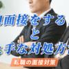 転職の面接対策|圧迫面接をする目的と上手な対処方法