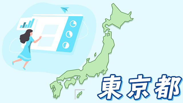 東京都のデータ