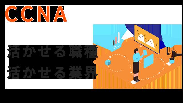 CCNA資格を活かせる職種・業界