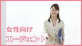 【女性】おすすめ転職エージェント!ランキング4選