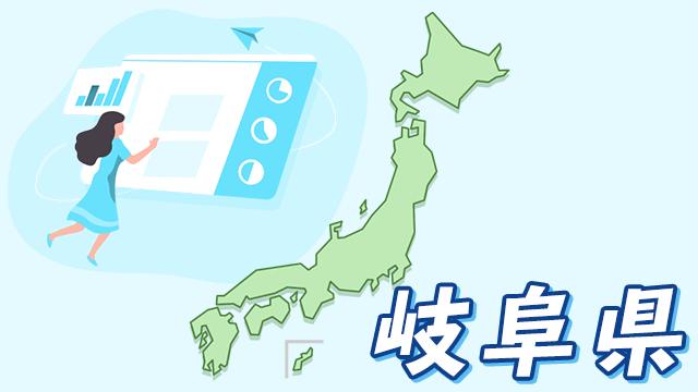 岐阜県のデータ