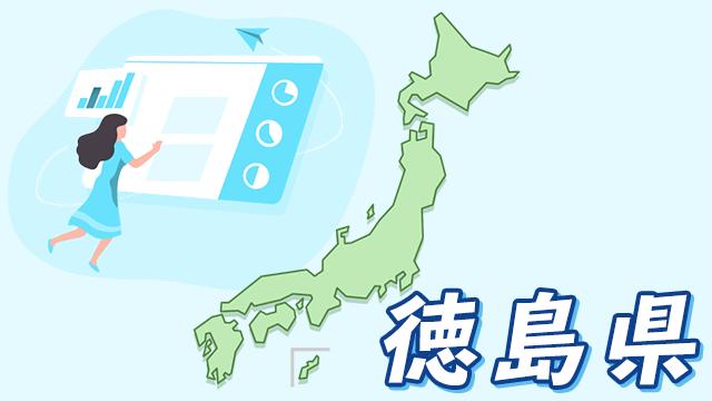 徳島県のデータ