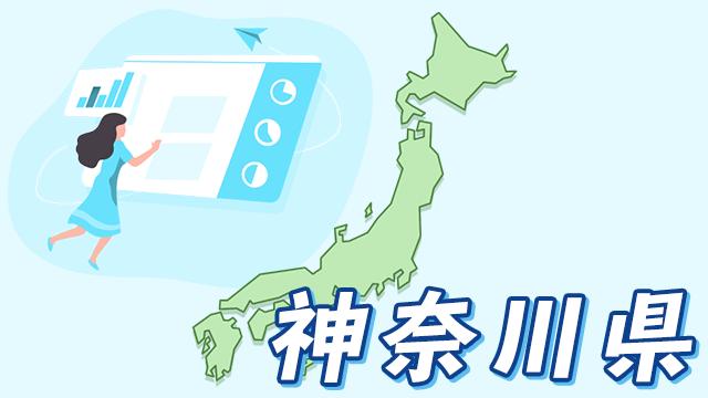 神奈川県のデータ