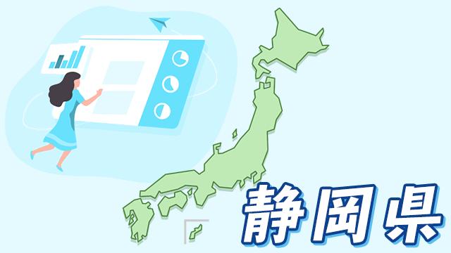 静岡県のデータ