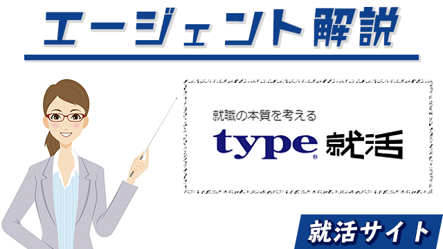 type就活(タイプ就活)の評判や特徴は?|就活サイト