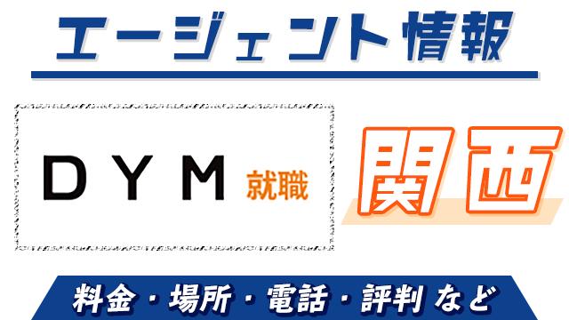 DYM就職は関西で使える?|料金・場所・電話・評判
