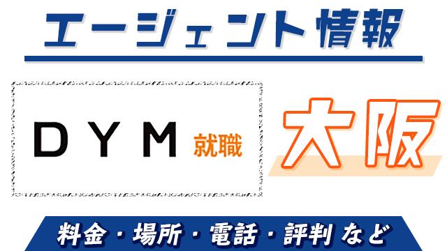 DYM就職は大阪で使える?|料金・場所・電話・評判