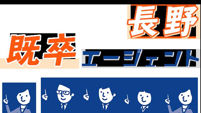 長野で既卒に強いエージェント!長野で使えるおすすめ既卒エージェントを紹介