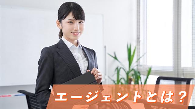 就職、転職エージェントとは?具体的なサポート内容やメリット・デメリット