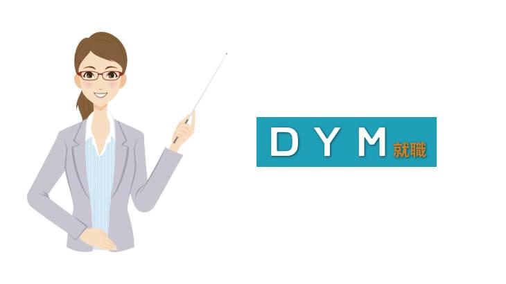 DYM就職の評価