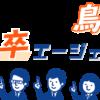 鳥取で既卒に強いエージェント!鳥取で使えるおすすめ既卒エージェントを紹介