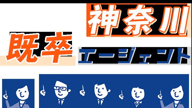神奈川(横浜など)で既卒に強いエージェント✏ 神奈川で使えるおすすめ既卒エージェントを紹介🔎
