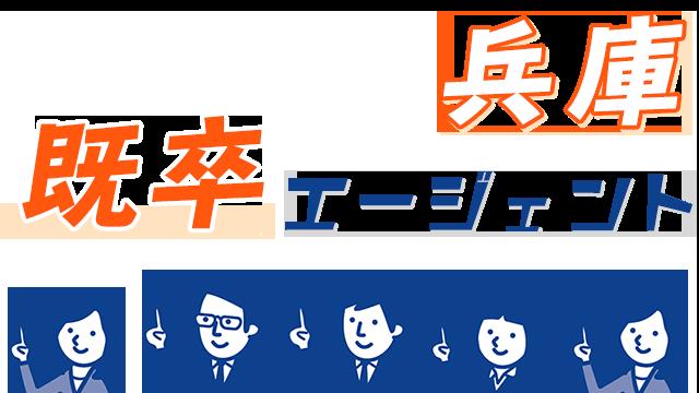 兵庫(神戸など)で既卒に強いエージェント!兵庫で使えるおすすめ既卒エージェントを紹介