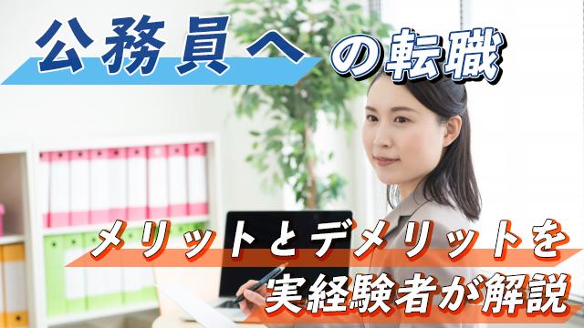 公務員への転職のメリットとデメリットを実経験者が解説