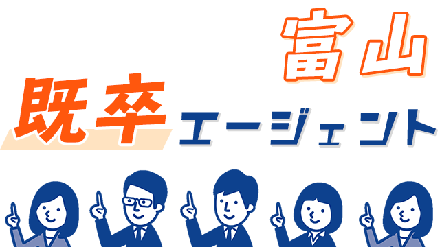 富山で既卒に強いエージェント!富山で使えるおすすめ既卒エージェントを紹介