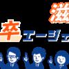 滋賀で既卒に強いエージェント!滋賀で使えるおすすめ既卒エージェントを紹介