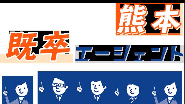熊本で既卒に強いエージェント!熊本で使えるおすすめ既卒エージェントを紹介